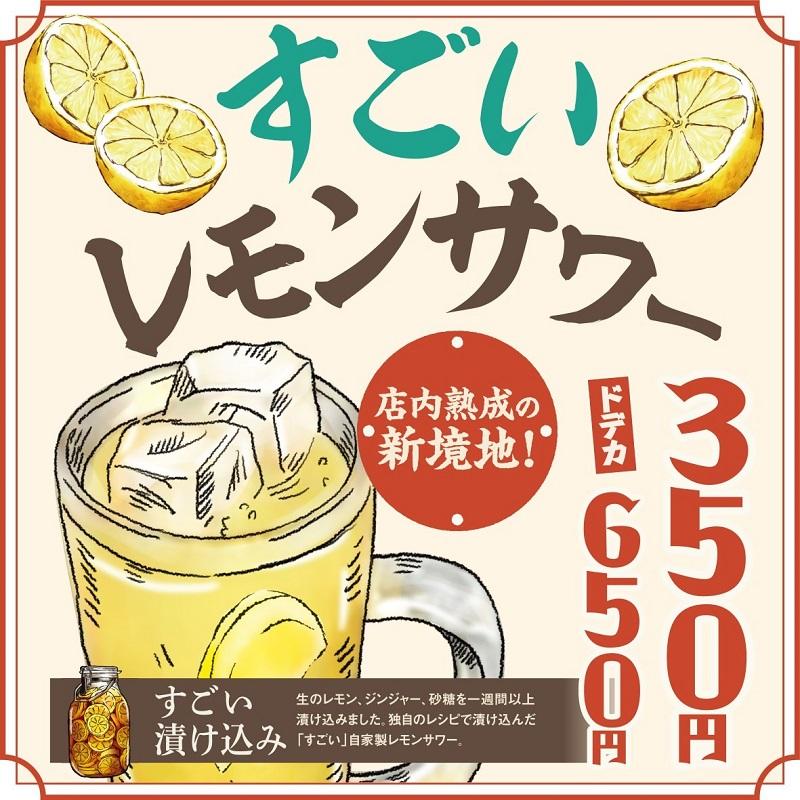 新宿の焼き鳥居酒屋「とりいちず」オリジナルのハイボール