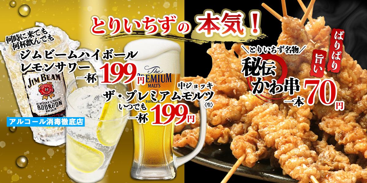 とりいちず酒場 西武新宿駅前店のお得な焼き鳥・ドリンク